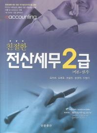 친절한 전산세무 2급 이론 실기(2011)