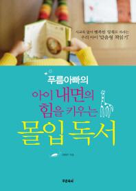 푸름아빠의 아이 내면의 힘을 키우는 몰입독서