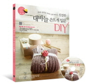 DVD 동영상 강의로 쉽게 배우는 친절한 대바늘 손뜨개 입문 DIY