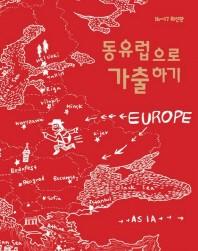 동유럽으로 가출하기(16-17)