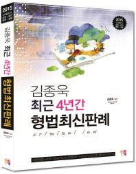 김종욱 최근 4년간 형법판례(2015)