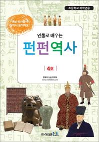 인물로 배우는 펀펀역사. 4(초등학교 저학년용)