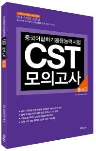 중국어 말하기 응용 능력 시험 CST 모의고사: 중고급
