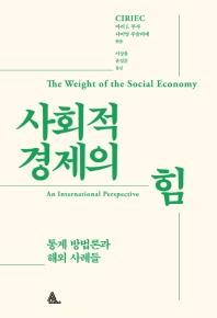 사회적 경제의 힘 : 통계 방법론과 해외 사례들