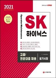 시대에듀 SK하이닉스 고졸 전문대졸 채용 필기시험(2021 상반기)
