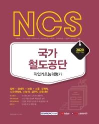 NCS 국가철도공단 직업기초능력평가(2020 하반기)