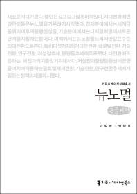 뉴노멀(큰글씨책)