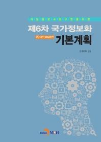 제6차 국가정보화 기본계획(2018~2022년)