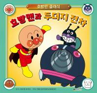 호빵맨과 두더지 전차