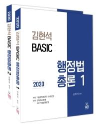 김현석 베이직 행정법총론 세트(2020)