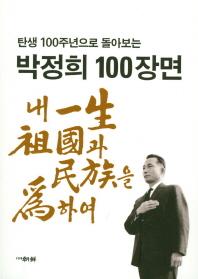 탄생 100주년으로 돌아보는 박정희 100장면