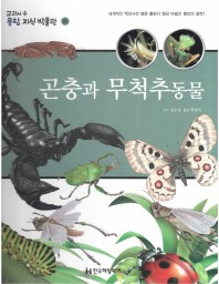 곤충과 무척추동물