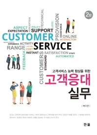 고객서비스 능력 향상을 위한 고객응대실무