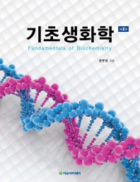 기초생화학