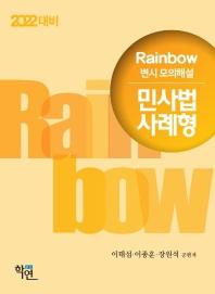 Rainbow 민사법 사례형 변시 모의해설(2022)