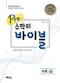 Pre(프리) 수학의 바이블 고등 수학(상)(2020)