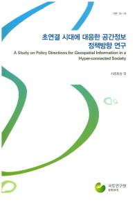 초연결 시대에 대응한 공간정보 정책방향 연구