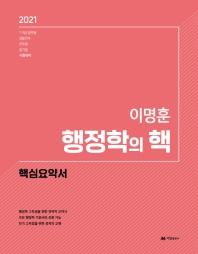 이명훈 행정학의 핵 핵심요약서(2021)