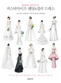 재봉틀로 쉽게 만드는 커스터마이즈 웨딩&컬러 드레스