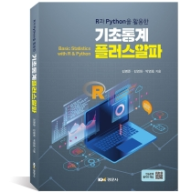 R과 Python을 활용한 기초통계 플러스알파