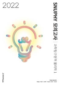 스누피 SNUPHY 모의고사 과학탐구영역 물리학1(2021)(2022 수능대비)(봉투)