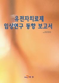 유전자치료제 임상연구 동향 보고서