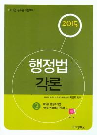 서창교 행정법 각론(2015)