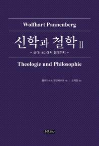 신학과 철학. 2
