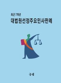 최근 7개년 대법원선정 주요민사판례