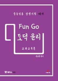 Fun Go(펀 고) 도덕윤리 교과교육론