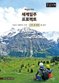 메밀꽃 부부 세계일주 프로젝트(큰글자책)