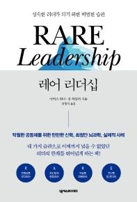 레어 리더십