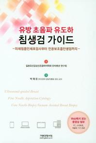 유방 초음파 유도하 침생검 가이드