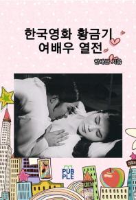 한국영화 황금기 여배우 열전(흑백)
