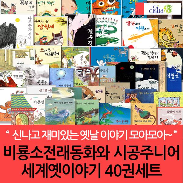 비룡소 전래동화와 시공주니어 세계 옛이야기 40권세트