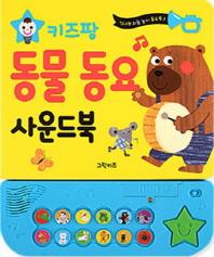 키즈팡 동물 동요 사운드북