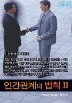 인간관계의 법칙 2(TAPE)