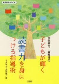 吉永幸司.森邦博の子どもが輝く讀書力を身につける指導術