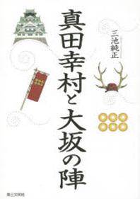 眞田幸村と大坂の陣
