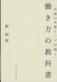 傳說の外資トップが說く動き方の敎科書