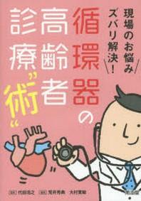 """現場のお惱みズバリ解決!循環器の高齡者診療""""術"""""""