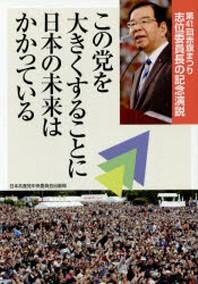 この黨を大きくすることに日本の未來はかかっている 第41回赤旗まつり志位委員長の記念演說
