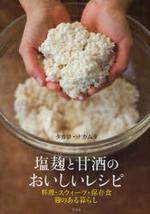 鹽麴と甘酒のおいしいレシピ 料理.スウィ―ツ.保存食 麴のある暮らし