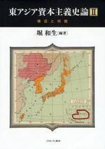 東アジア資本主義史論 2