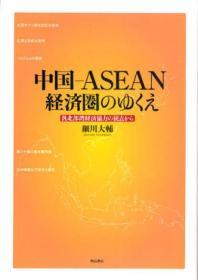中國-ASEAN經濟圈のゆくえ 汎北部灣經濟協力の視点から