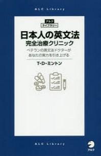 日本人の英文法完全治療クリニック ベテラン英文法ドクタ-があなたの實力を引き上げる