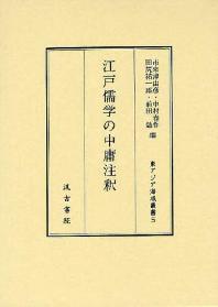 江戶儒學の中庸注釋