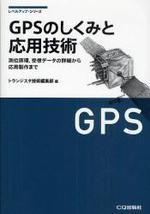 GPSのしくみと應用技術 測位原理,受信デ―タの詳細から應用製作まで