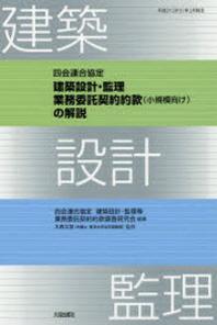 四會連合協定建築設計.監理業務委託契約約款(小規模向け)の解說