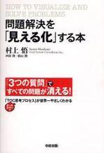 問題解決を「見える化」する本 「3つの質問」ですべての問題が消える! オ―ルカラ―で「TOC思考プロセス」が世界一やさしくわかる